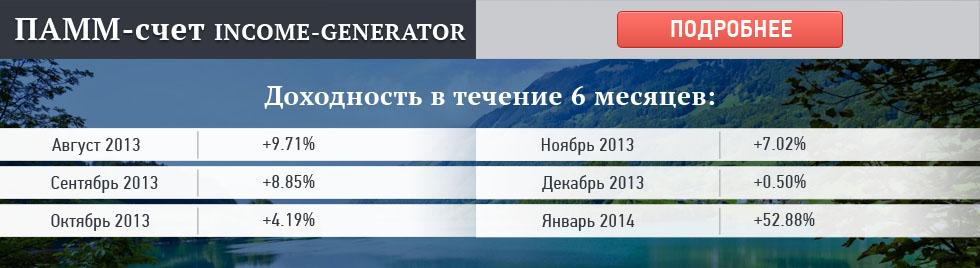 ПАММ-счет INCOME-GENERATOR