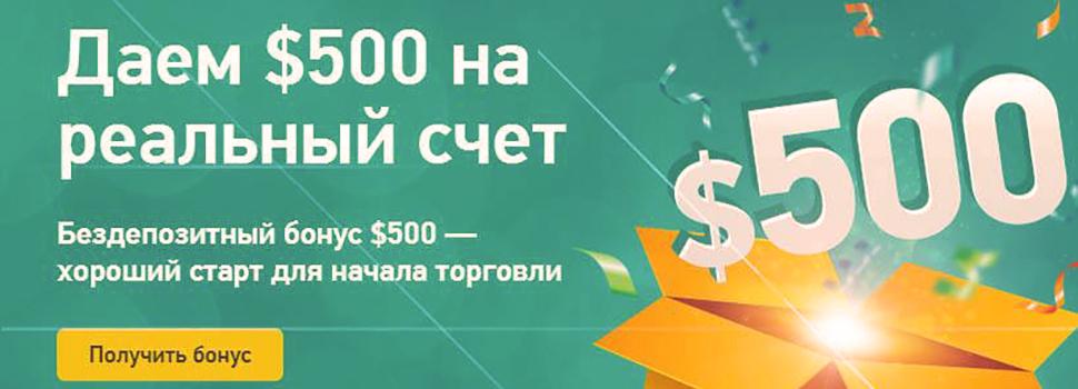 forex бездепозитный бонус 2018